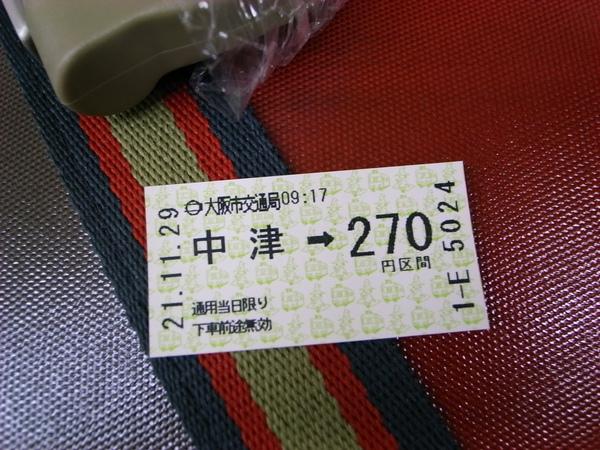 要準備去機場了~~中津到天王寺的票~