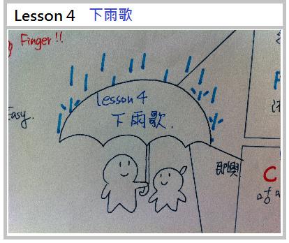 Lesson 4 下雨歌