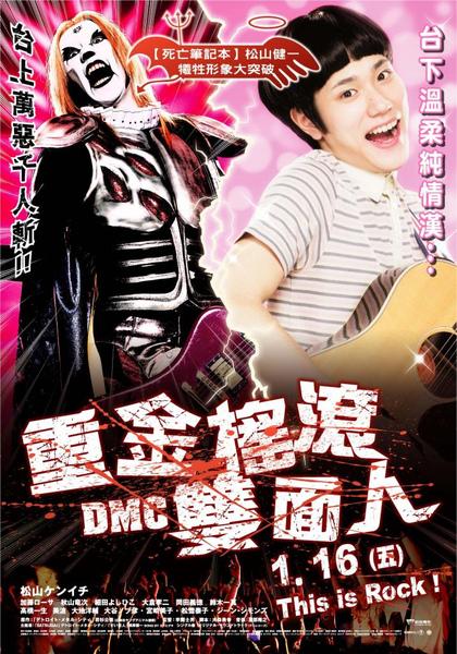 dmc.bmp