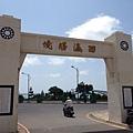 澎湖遊 (242)