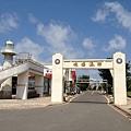 澎湖遊 (243)