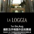 loggia_auction_edm.jpg