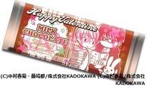 商品:オリジナルチョコレート-thumb-206x122-10257 (1)