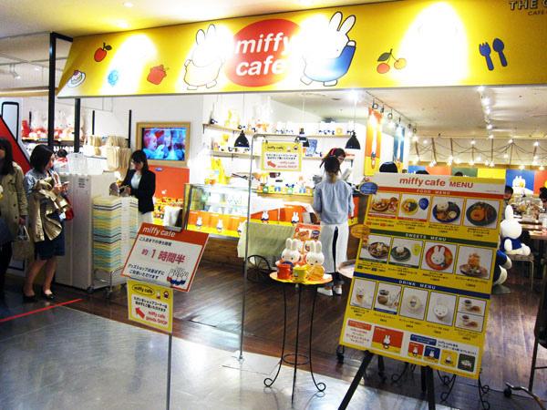 miffycafe2016_1.jpg