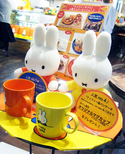 miffycafe2016_3.jpg
