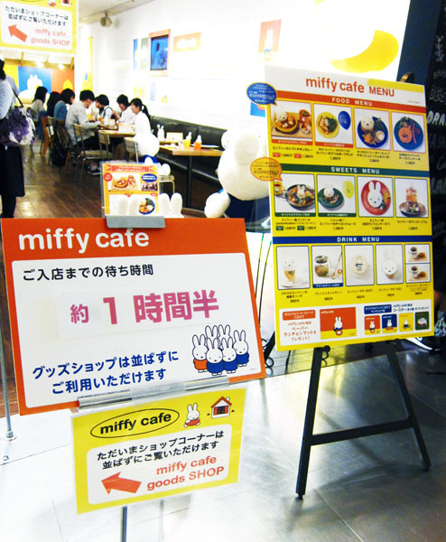 miffycafe2016_5.jpg