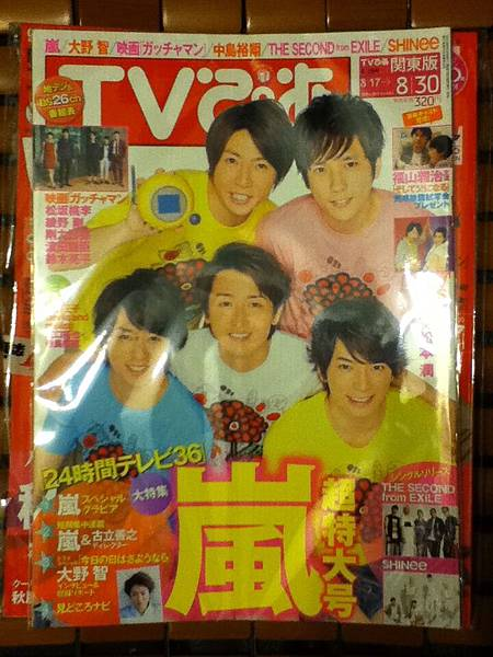 TV誌50、流行誌100、其他150。 (45).JPG