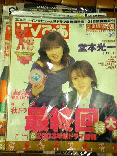 TV誌50、流行誌100、其他150。  (25).JPG