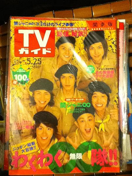 TV誌50、流行誌100、其他150。 (8).JPG