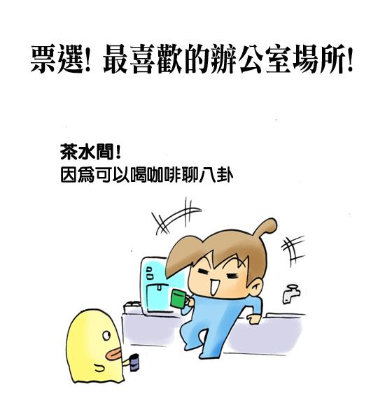 董事廁所睡覺1(1)