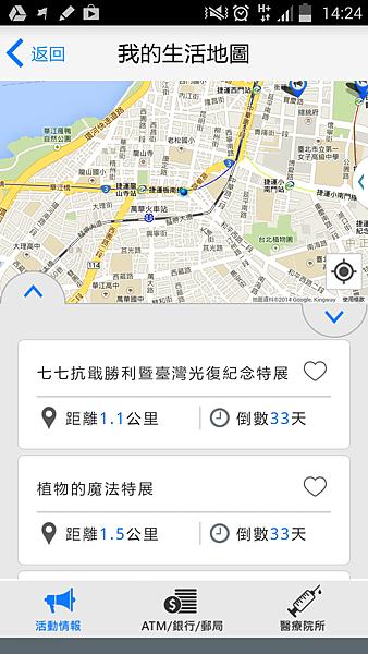 Screenshots_2014-07-30-14-24-31