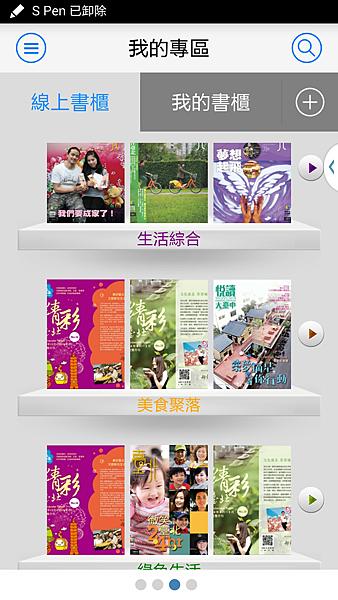 Screenshots_2014-07-30-14-22-26