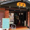呂桑食堂-中山店