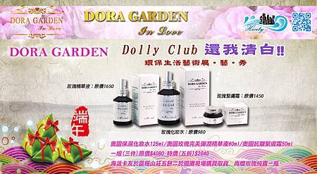 海城端午節banner-Dora Garden.jpg