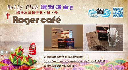 海城端午節banner-Roger Cafe