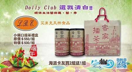 海城端午節banner-艾帛克