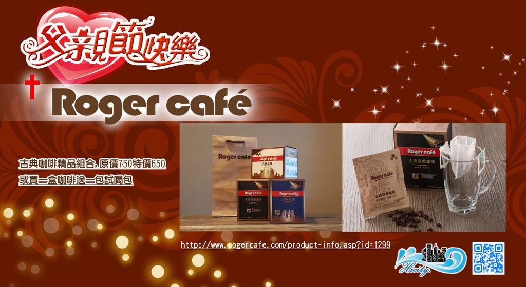 Roger Cafe