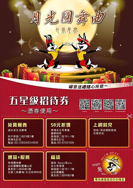 海城海派店家 舉辦中秋節優惠活動開始囉!!