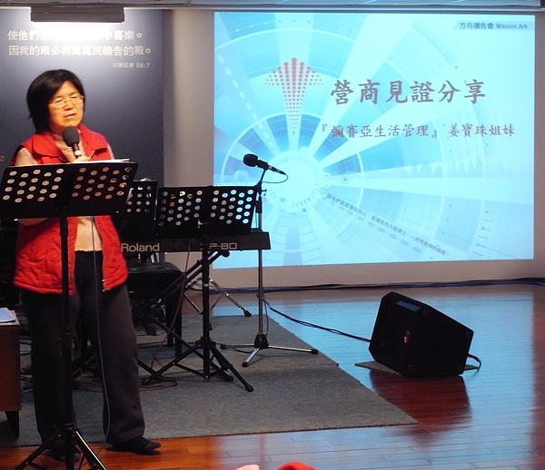 彌賽亞生活管理中心-姜寶珠