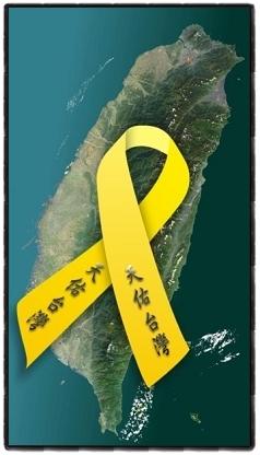 天佑台灣-大