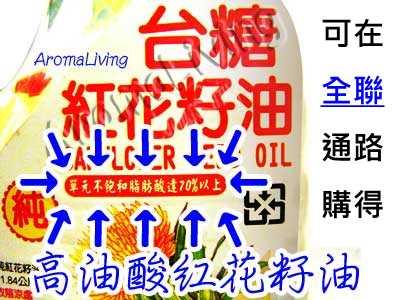 紅花籽油20070519020104882-Q50.jpg
