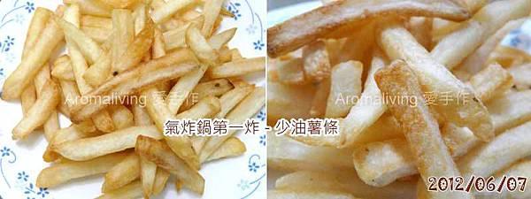 P1040920-400-少油薯條-1