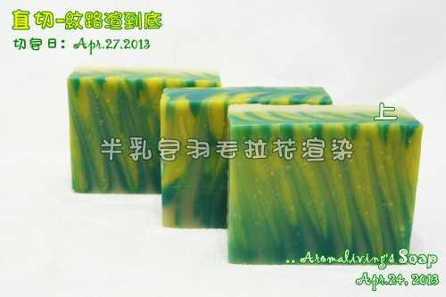 半乳皂-20130424-直切1