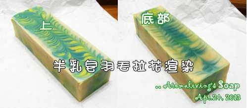 半乳皂-20130424-脫模-上層與底部