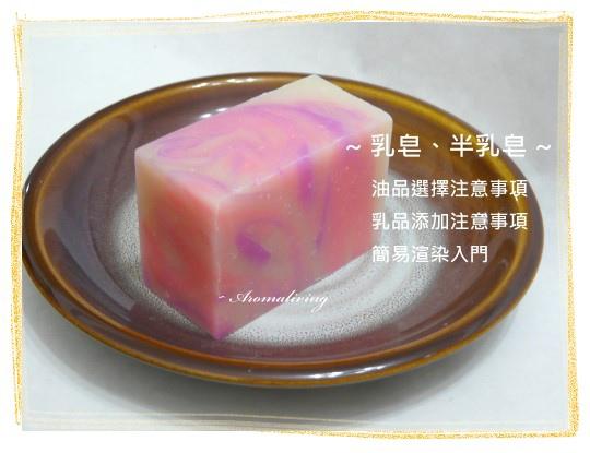 20140222 乳皂-