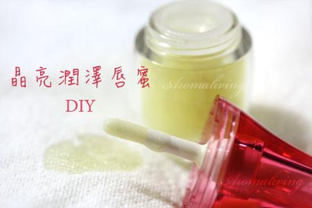 晶亮潤澤唇蜜 DIY