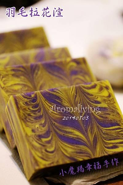 20150503-香水洗衣皂-羽毛渲