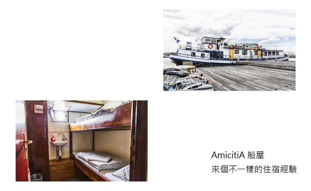 AmicitiA船屋阿姆斯特丹.jpg