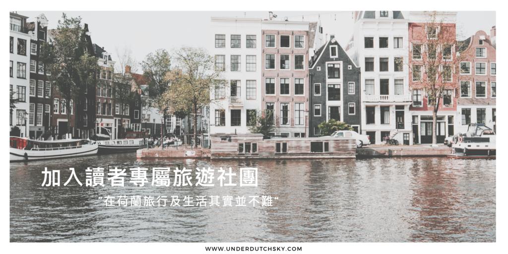 邀請你加入荷蘭旅遊社團.png