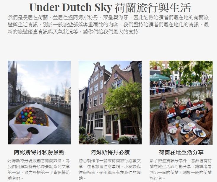 免費索取荷蘭旅遊資訊.JPG