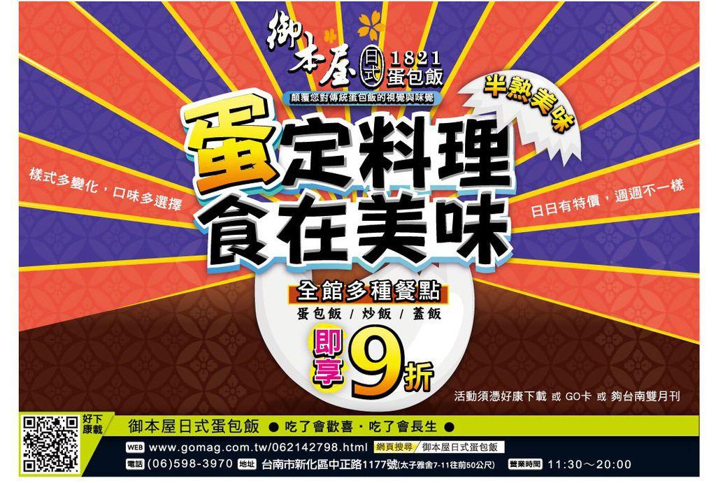 (3031)開元御本屋秋收-0122