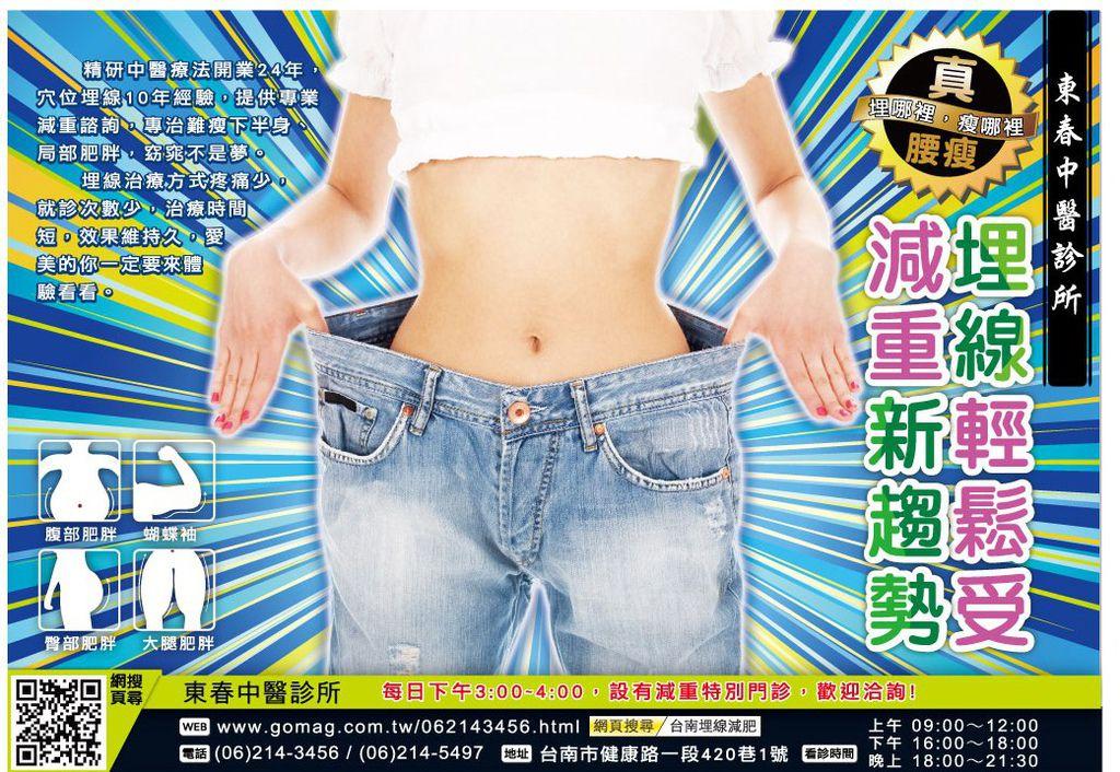 (4647)東春豐麗康米蘭-01
