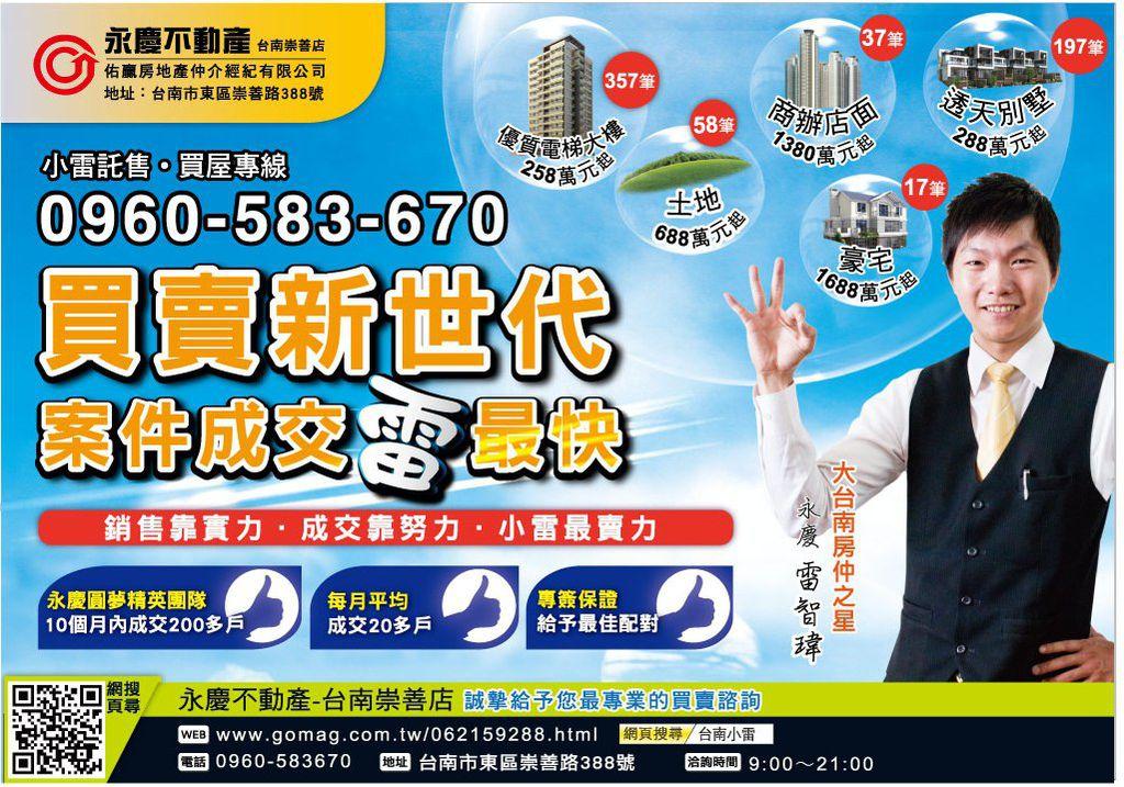 (6061)永慶史涅克燦坤1-01