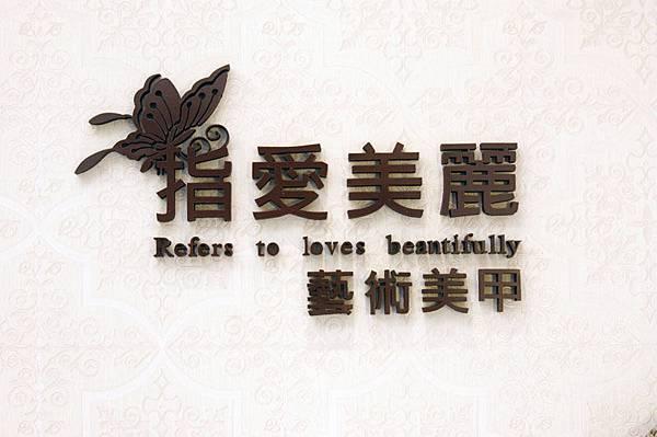 只愛美麗01