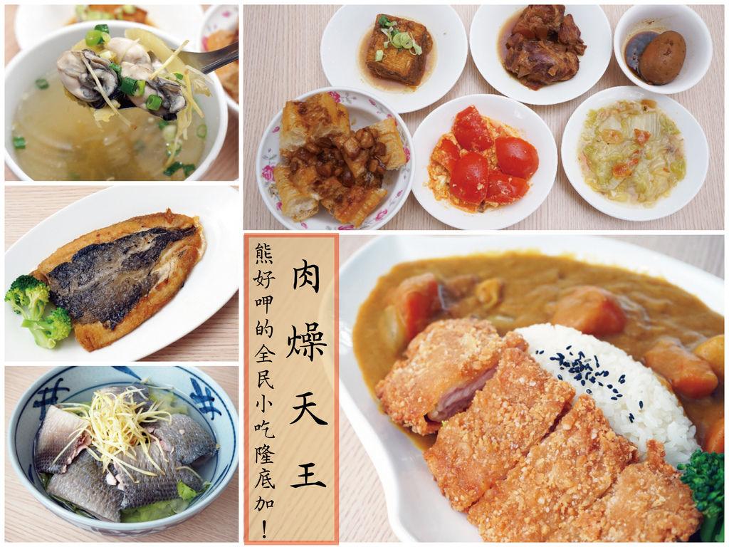【台南小吃】肉燥天王|集全民美食之大成|豐富滋味~餐點多元任你挑選|上班族用餐首選