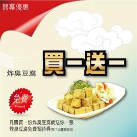 毫記臭豆腐01.jpg