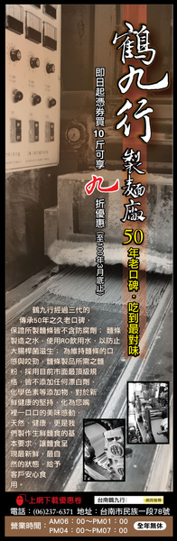 鶴九行-02.jpg