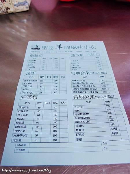 27-酸酸蘭嶼吃吃喝喝.JPG