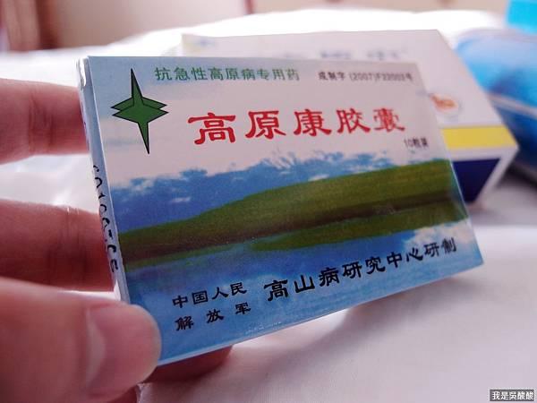 08-我的高原反應,我的西藏行