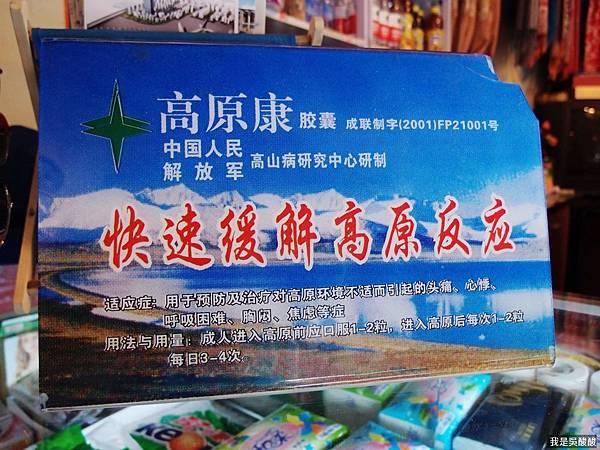 10-我的高原反應,我的西藏行