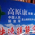 11-我的高原反應,我的西藏行
