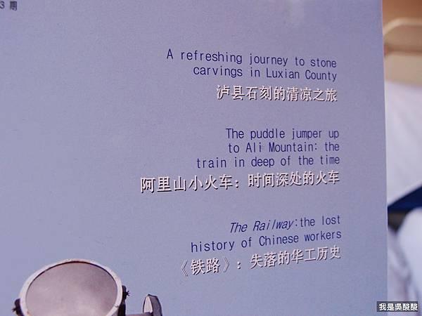 12-青藏鐵路 我是酸酸