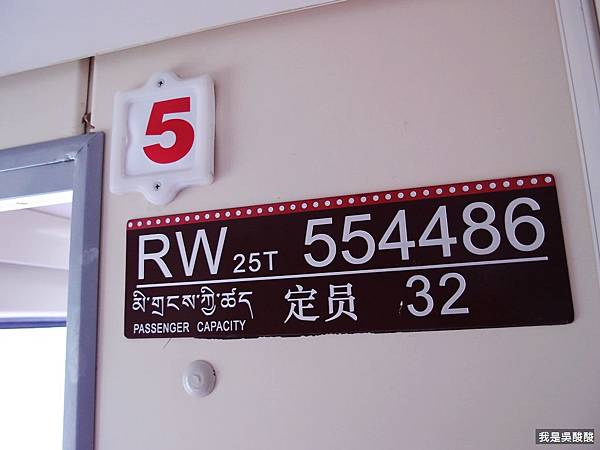 21-青藏鐵路 我是酸酸