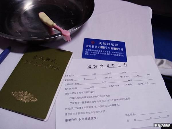 24-青藏鐵路填資料 我是酸酸