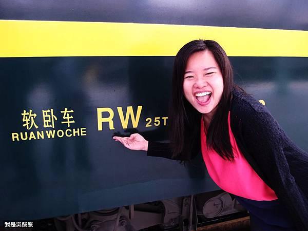 28-青藏鐵路 我是酸酸