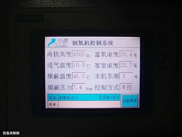 42-青藏鐵路海拔顯示 我是酸酸